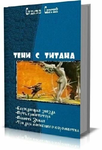 Сергей Судатов - Тени с Титана. Тетралогия
