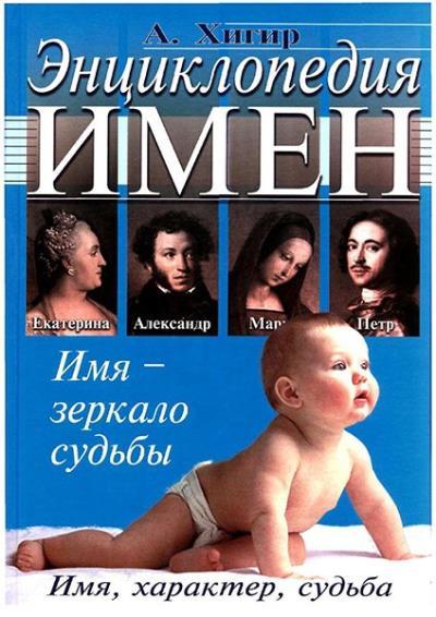 А.Хигир - Энциклопедия имен. Имя, характер, судьба