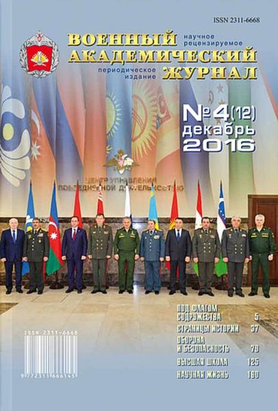 Военный академический журнал №4 (декабрь 2016)
