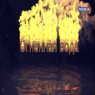 Огненная вода. Фильм Аркадия Мамонтова (2017) SATRip