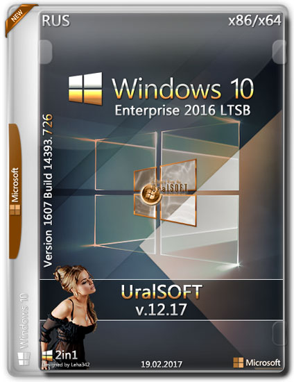 Windows 10 Enterprise LTSB x86/x64 14393.726 v.12.17 (RUS/2017)