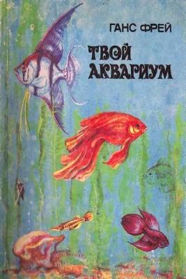 Фрей Ганс - Твой аквариум