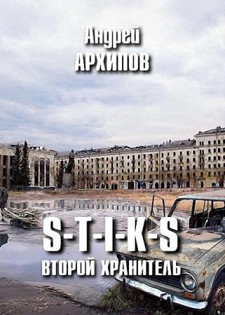 Андрей Архипов - S-T-I-K-S. Второй Хранитель (2017) fb2, rtf