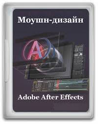 Digital-Tutors | Введение в After Effects для моушн-дизайнеров (2016) PCRec