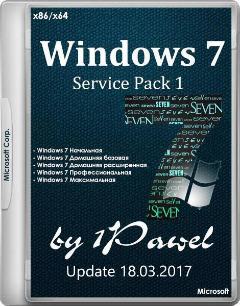 Windows 7 SP1 5in1 & 4in1 Update 18.03.2017 by 1Pawel (x86/x64/RUS)