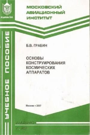 Грабин Б.В. - Основы конструирования космических аппаратов