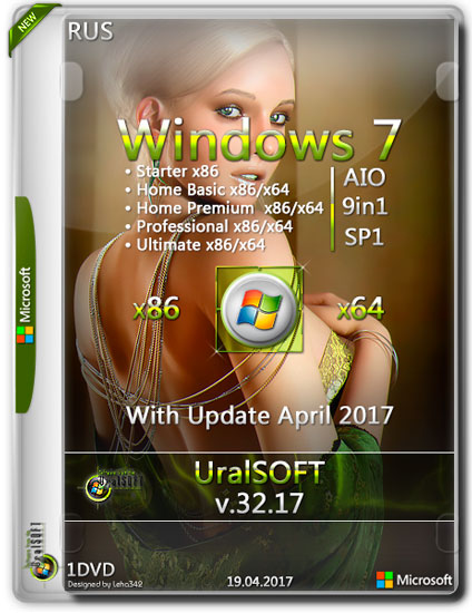 Windows 7 x86/x64 9in1 With Update v.32.17 (RUS/2017)