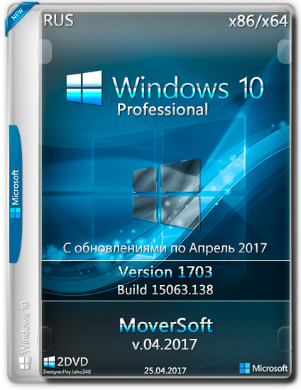 Windows 10 Pro 1703.15063.138 х86/x64 MoverSoft v.04.2017 (RUS)
