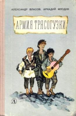 Власов А., Млодик А. - Армия трясогузки (1969)