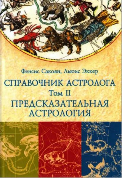 Справочник астролога. Том I и Том II