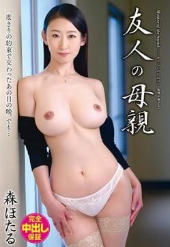 Mori Hotaru - My Friend's Mother - VEC-381 [cen] (2019) WEB DL 720p