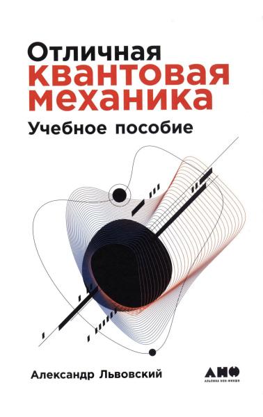 Отличная квантовая механика. Учебное пособие. 2 тома
