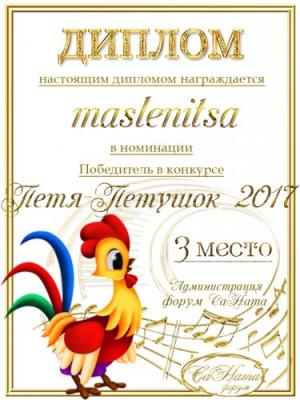 Награды maslenitsa 40a986b3f28be7909965164bc24cb19e
