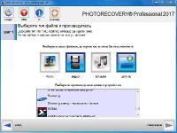 PHOTORECOVERY Pro 2017 5.1.4.9 Portable - восстановление данных