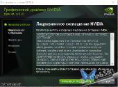 NVIDIA GeForce Desktop 376.60 Hotfix driver + For Notebooks (x86-x64) (2017) [Multi/Rus]