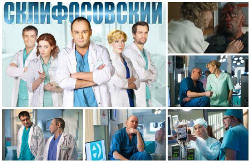 """Сериал """"Склифосовский"""" пятый сезон - кадры из фильма"""