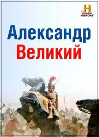 Александр Великий / Alexander der Große (2014) SATRip