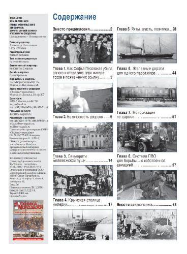 Техника - молодежи №15-16 (2016)