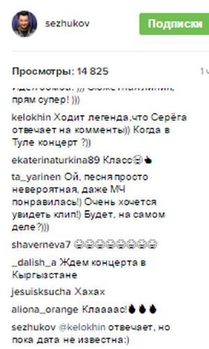 Скрин комментариев в Инстаграм