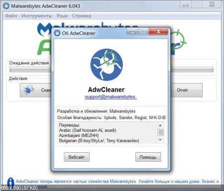 Adwcleaner 6.043 Portable