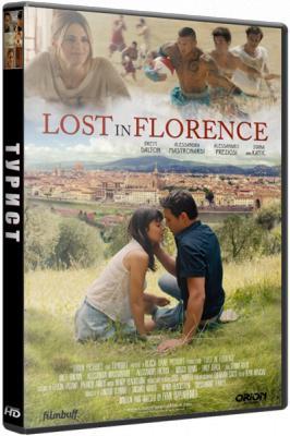 Турист / Lost in Florence (2017) WEB-DLRip | L