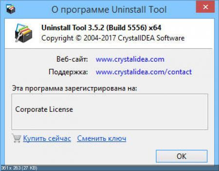 Uninstall tool 3.5.2 build 5556 final repack (& portable) by kpojiuk. Скриншот №5