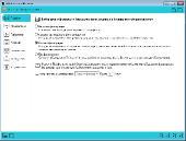 Windows Firewall Control 4.9.3.0 (x86-x64) (2017) [Rus/Eng]
