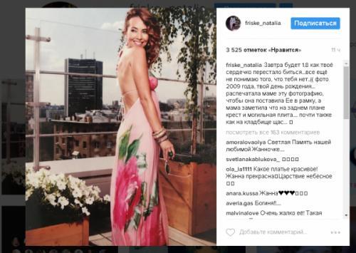 Наталья Фриске опубликовала мистический снимок Жанны Фриске