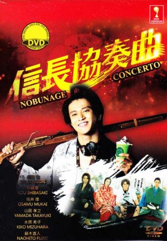 Концерт Нобунаги