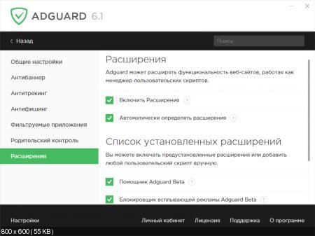Adguard Premium 6.1.331.1732 RC