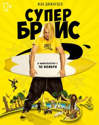 Супер Брис / Brice 3 (2016) BDRip 1080p | Line
