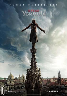 Кредо убийцы / Assassin's Creed (2016) WEBRip 1080p | D | Звук с TS