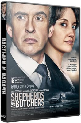 Пастыри и палачи / Shepherds and Butchers (2016) WEB-DLRip 1080р