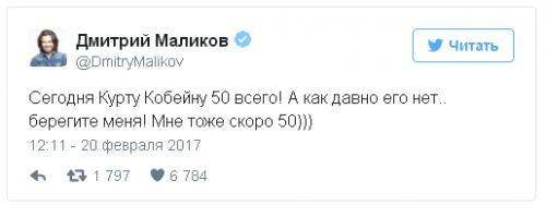 Певец Дмитрий Маликов поздравил себя с 50-летием Курта Кобейна В