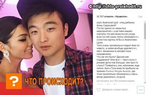 Анна Седокова и Анатолий Цой