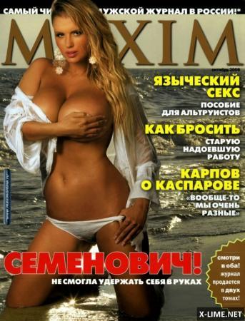 На обложке Maxim она также появлялась.