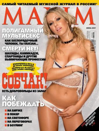 Она обнажалась и для Playboy, и для Maxim.