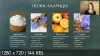 Яна Горбовская. Курс по травничеству и фитотерапии (2016) PCRec