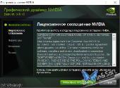 NVIDIA GeForce Desktop 378.78 WHQL + For Notebooks (x86-x64) (2017) [Multi/Rus]