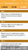 100+ Рецепты Блинов  2.0 (AdFree)