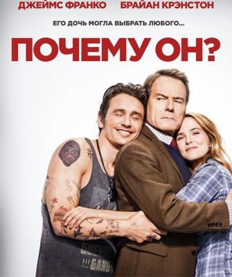 Почему он? / Why Him? (2016) Blu-Ray CEE 1080p