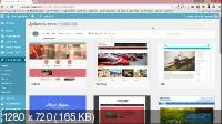 Быстрый старт. Как создавать функциональные сайты без знания кода (2016) Видеокурс