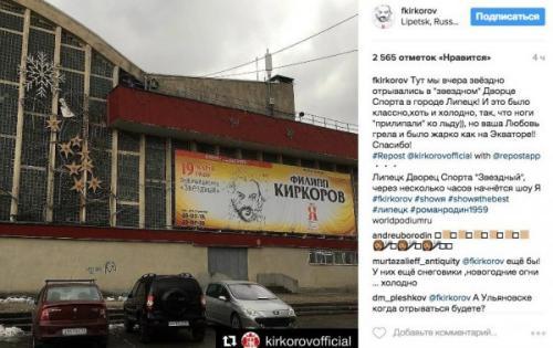 В Липецке Филипп Киркоров замерз на своем концерте