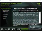 NVIDIA GeForce Desktop 378.92 WHQL + For Notebooks (x86-x64) (2017) [Multi/Rus]