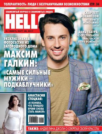 Максим Галкин на обложке HELLO!