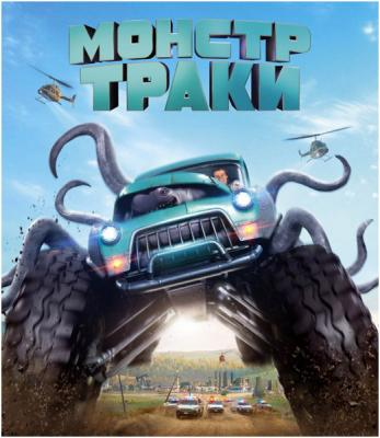 Монстр-траки / Monster Trucks (2016) BDRip 1080p| iTunes