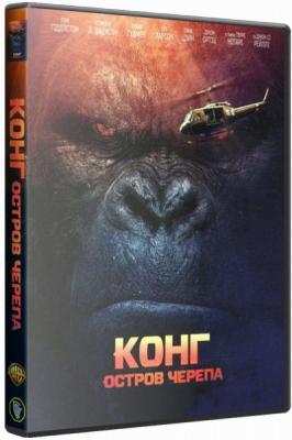 Конг: Остров черепа / Kong: Skull Island (2017) HEVC, HDR, 4K / Blu-Ray Remux 2160p