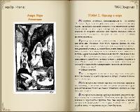 Сборник книг - Затерянный мир [77 книг] (1923-2017) FB2, PDF