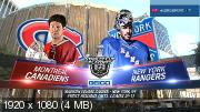 NHL 16/17, SC.EC. Round 1. Game 4 Montreal Canadiens - New York Rangers (18.04.2017) IPTV