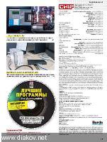 Chip №5 (Май 2017, Россия)